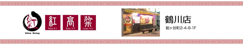 紅高粱 鶴川店TOP