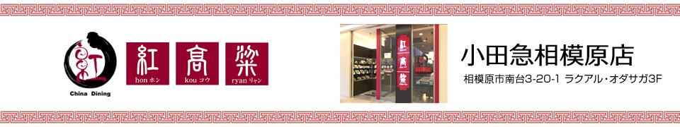 紅高粱 小田急相模原店ドリンク